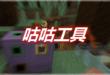 我的世界1.12.2咕咕工具 GuGu Utils Mod下载